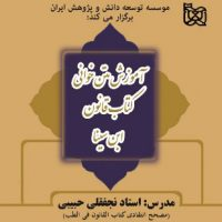 ادامه دوره آموزشی متن خوانی کتاب قانون ابن سینا با تدریس دکتر نجفقلی حبیبی به صورت مجازی برگزار می شود