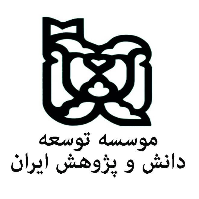 موسسه توسعه دانش و پژوهش ایران